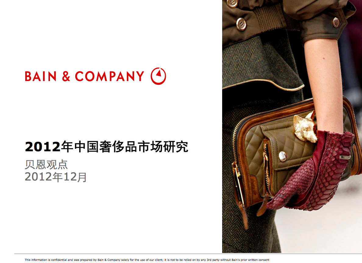中国奢侈品市场研究(贝恩咨询)