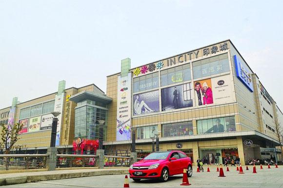 私募基金凯雷收购苏州和杭州印象城购物中心 49%股权