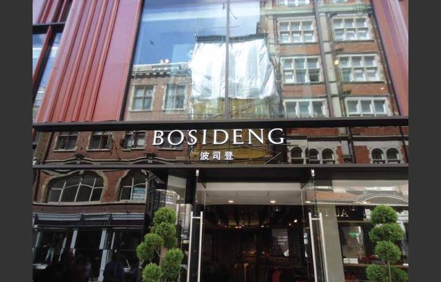 波司登在伦敦开设高级男装旗舰店