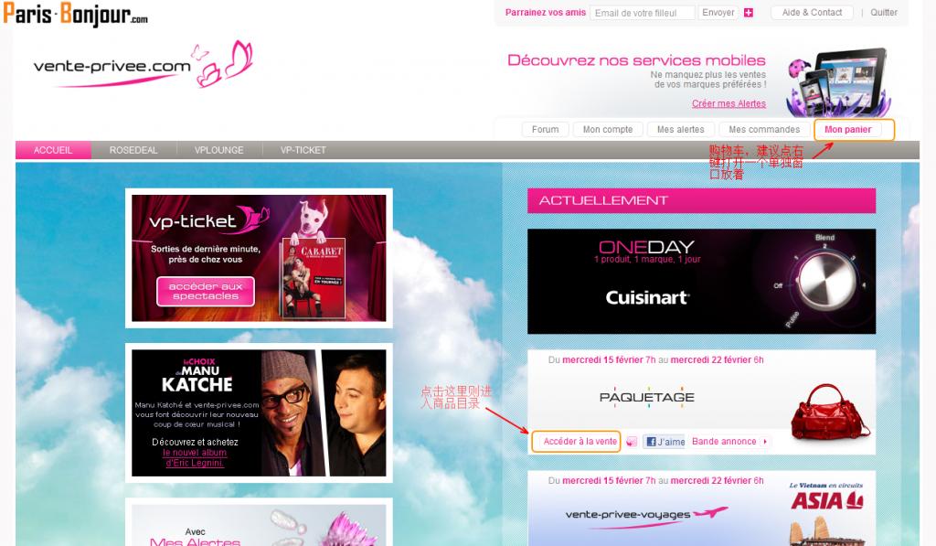 vente-privee.com主页