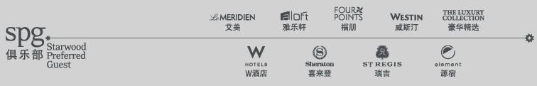 Starwood Hotel Brands