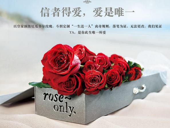 中国高端互联网品牌新范例:roseonly 月入千万,实现盈利