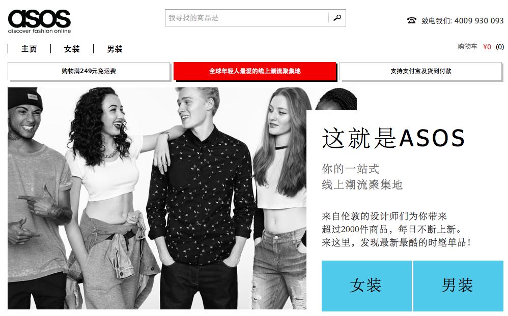 从ASOS苦恼的中国域名,看国际电商的尴尬中国行