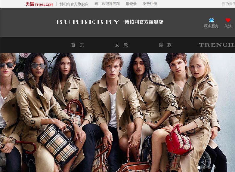 Burberry 天猫旗舰店数据曝光