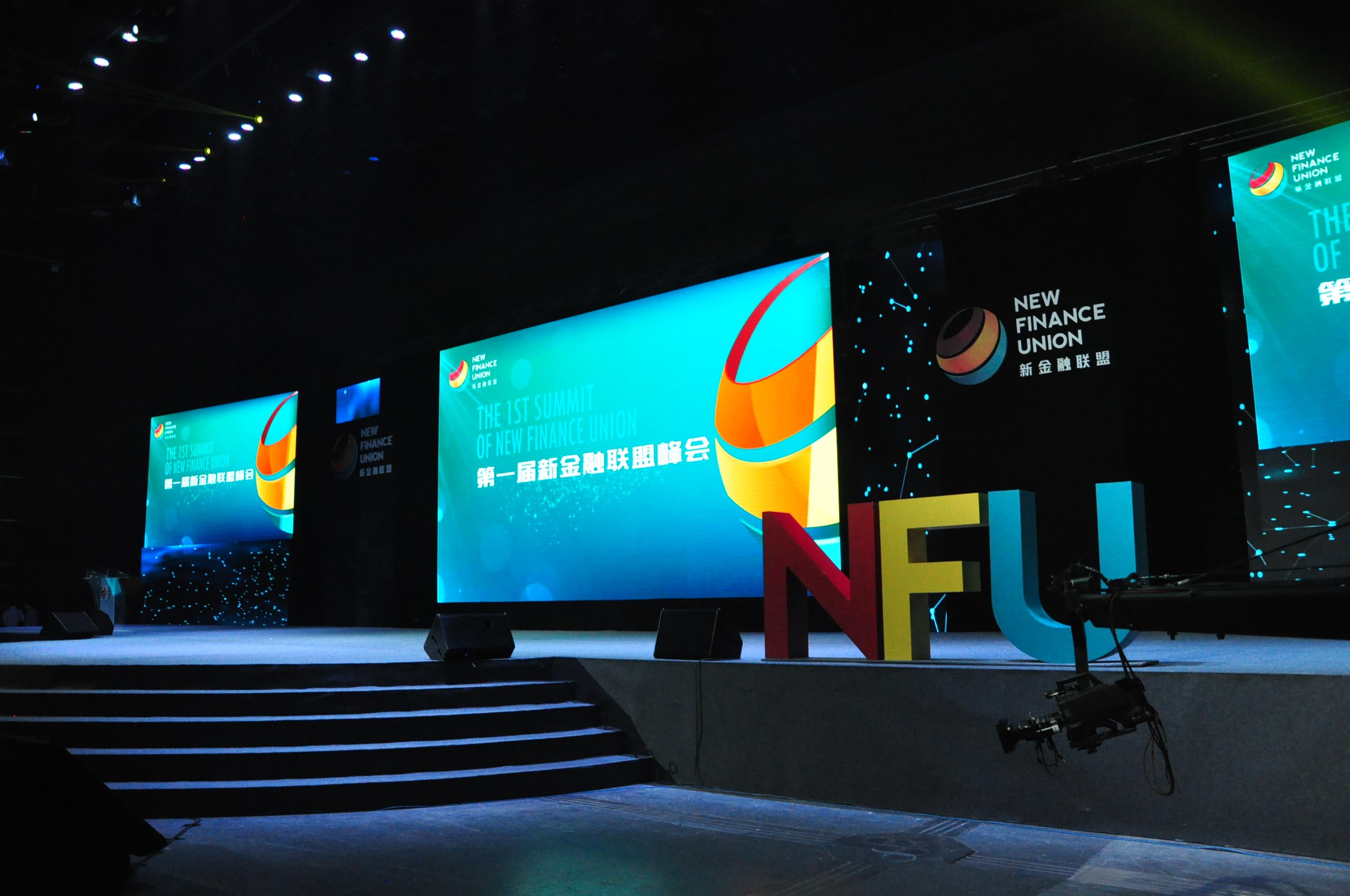 首届新金融联盟峰会-华丽精彩看点
