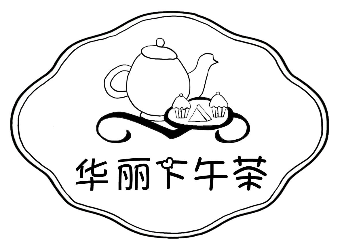 【华丽下午茶】大咖空降-《社交红利》作者告诉你如何在社交媒体引爆品牌(8月21日)