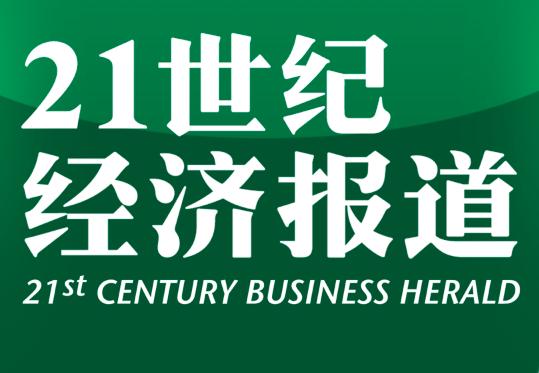 《21世纪经济报道》专访《华丽志》和《华丽集》创始人余燕
