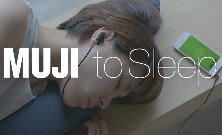 【华丽之选】无印良品APP助你入眠