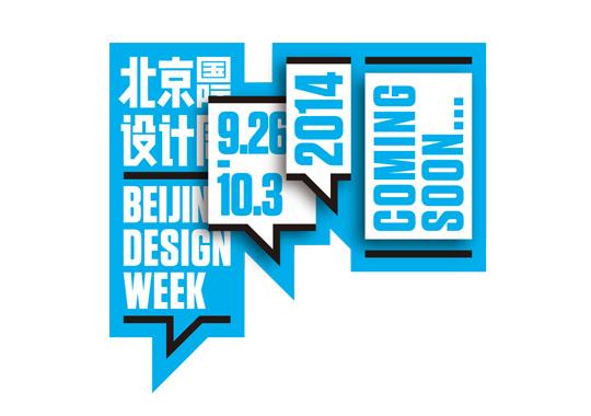 《华丽志》眼中的北京国际设计周-不可不知的四大热点