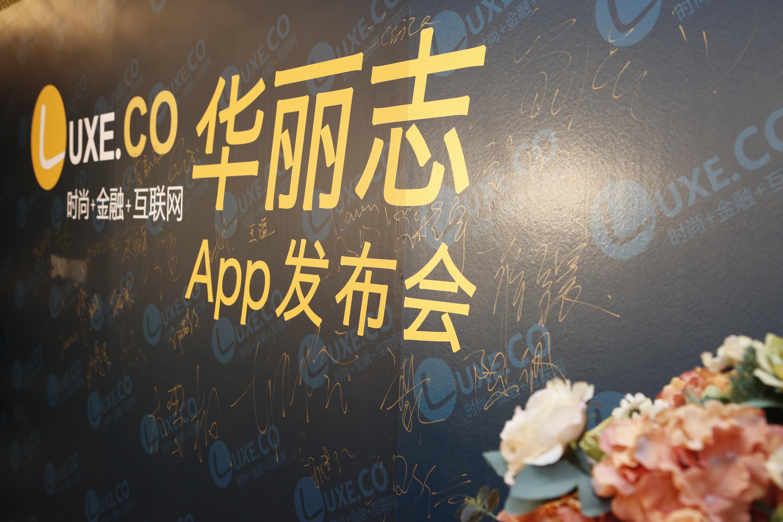 """创下三桩""""最""""的《华丽志》app 发布会-图文报道"""