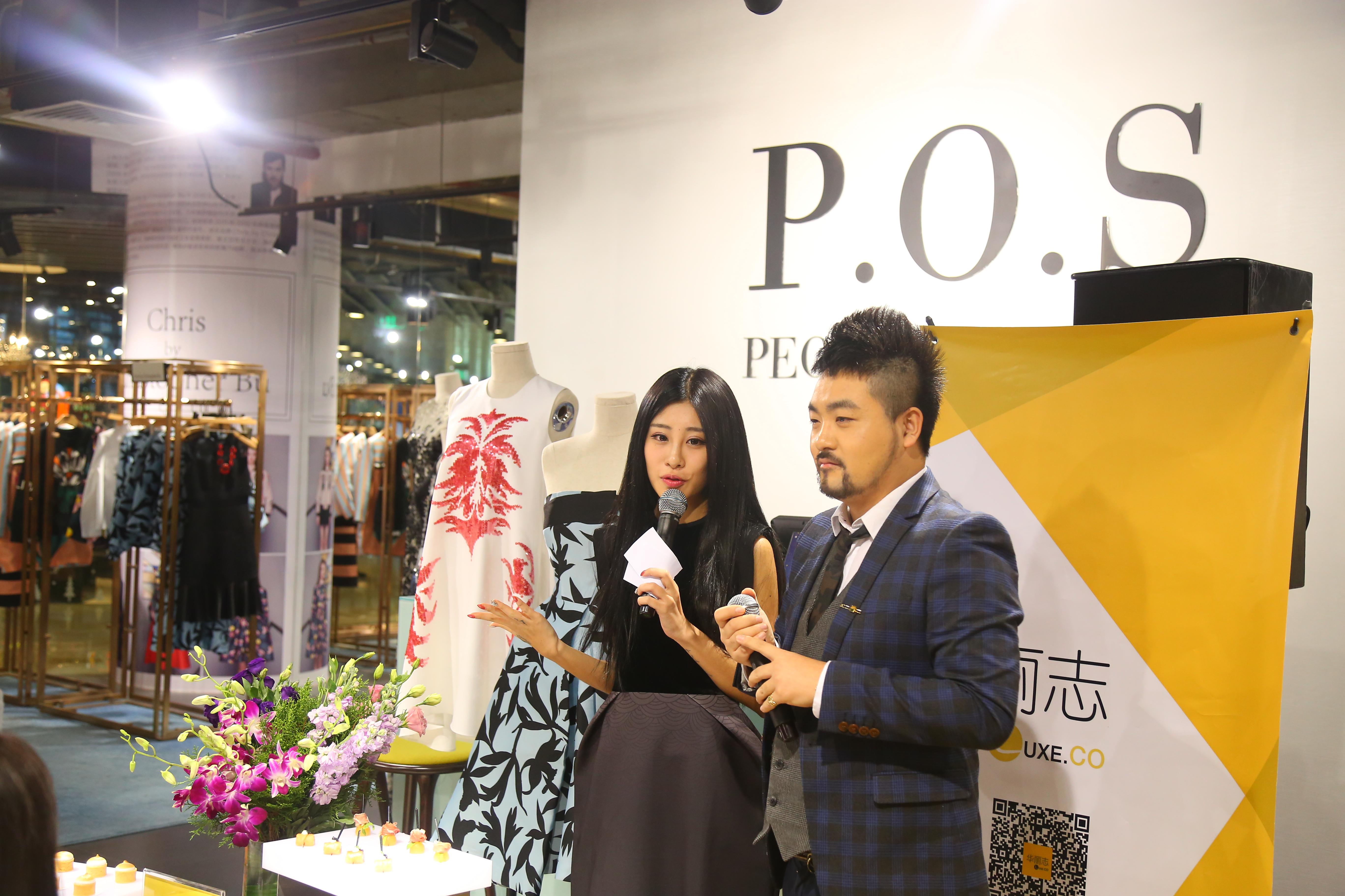 【华丽下午茶】华丽志xP.O.S 活动回顾 华丽志粉丝变身大明星