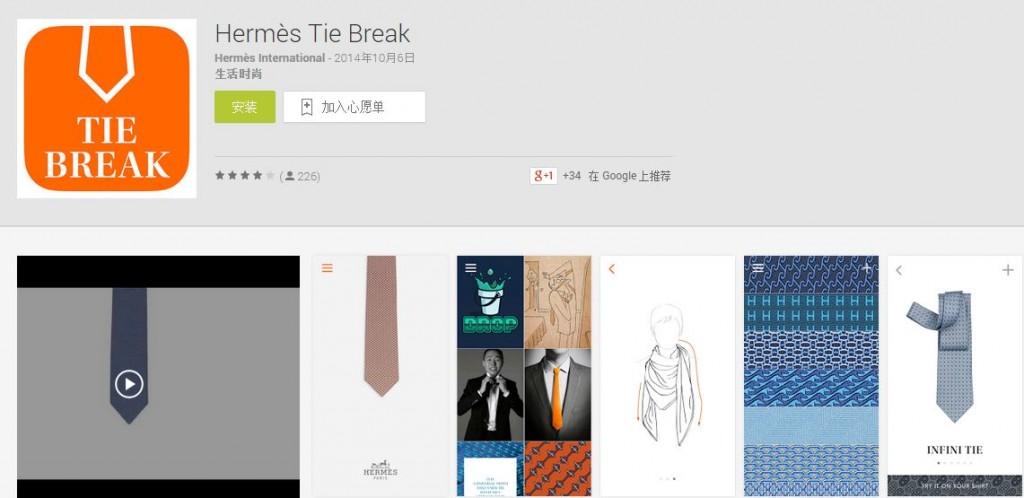 hermes app2