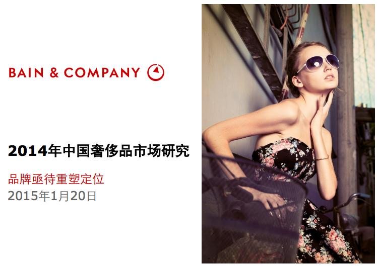 贝恩发布《2014年中国奢侈品市场研究》