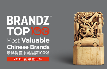 BrandZ 评出2015 年最具价值中国品牌100 强