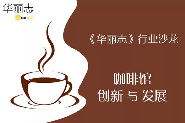 《华丽志》行业沙龙:咖啡馆的创新与发展