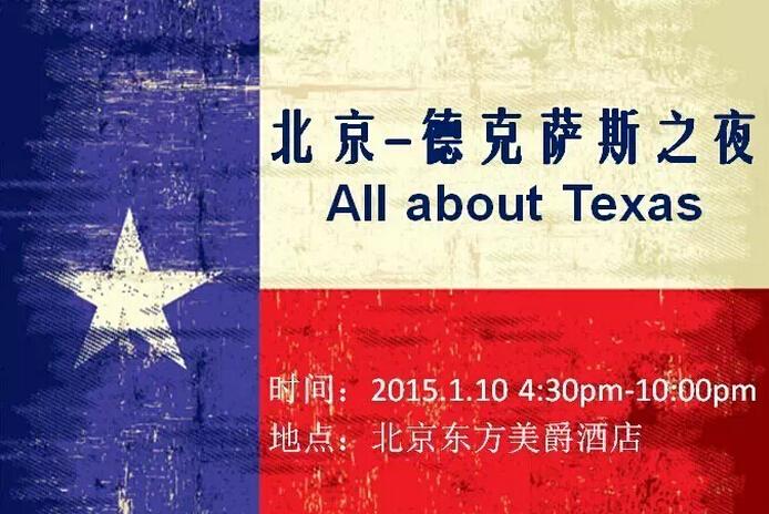 【活动】北京-德克萨斯之夜 2015新年派对