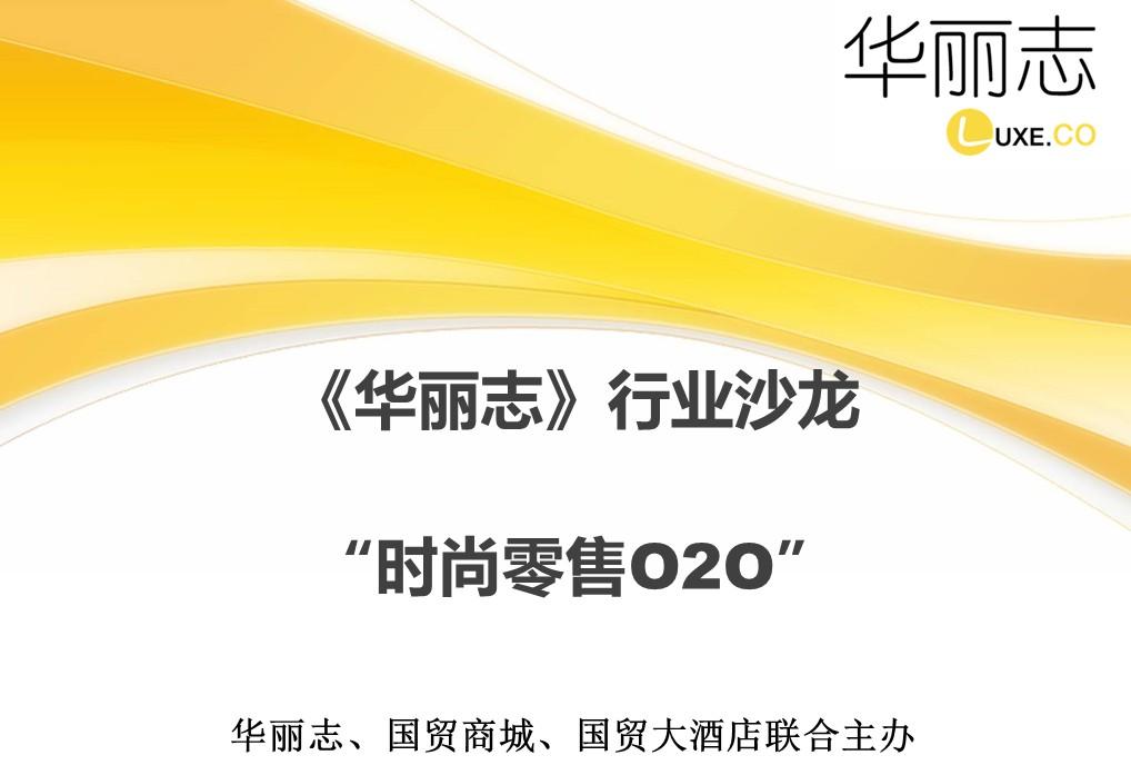 """【华丽志行业沙龙】之""""时尚零售O2O"""" 紫禁之巅 群贤论剑"""