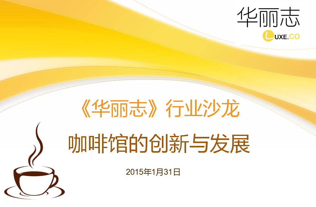"""【华丽志行业沙龙】之""""咖啡馆的创新与发展""""  精彩回放"""