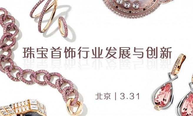 【华丽志行业沙龙】之:珠宝首饰行业发展与创新(3月31日)限量名额开放申请