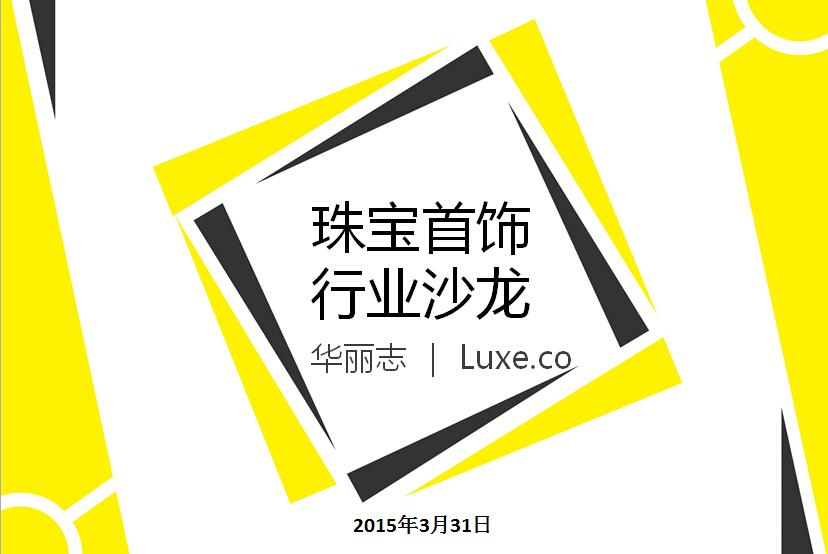 """【华丽志行业沙龙】之""""珠宝首饰行业发展与创新"""" 精彩回放"""