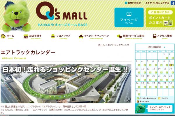 配备有 300米户外跑道的购物中心亮相日本大阪