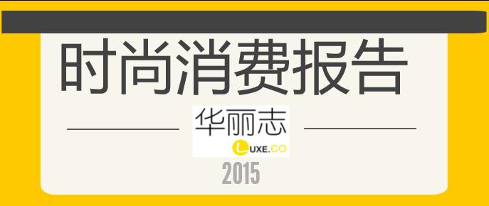 【华丽下午茶】重磅干货: 华丽志解码中国8090后时尚消费真相