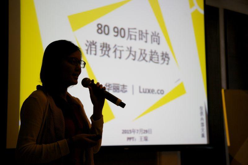 【华丽下午茶】8090后时尚消费行为及趋势报告会(北京站)精彩看点
