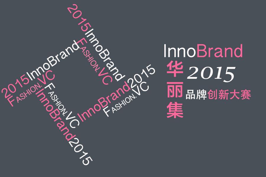 华丽集 InnoBrand 2015 品牌创新大赛正式启动,史上最跨界豪华评审团等你登台!