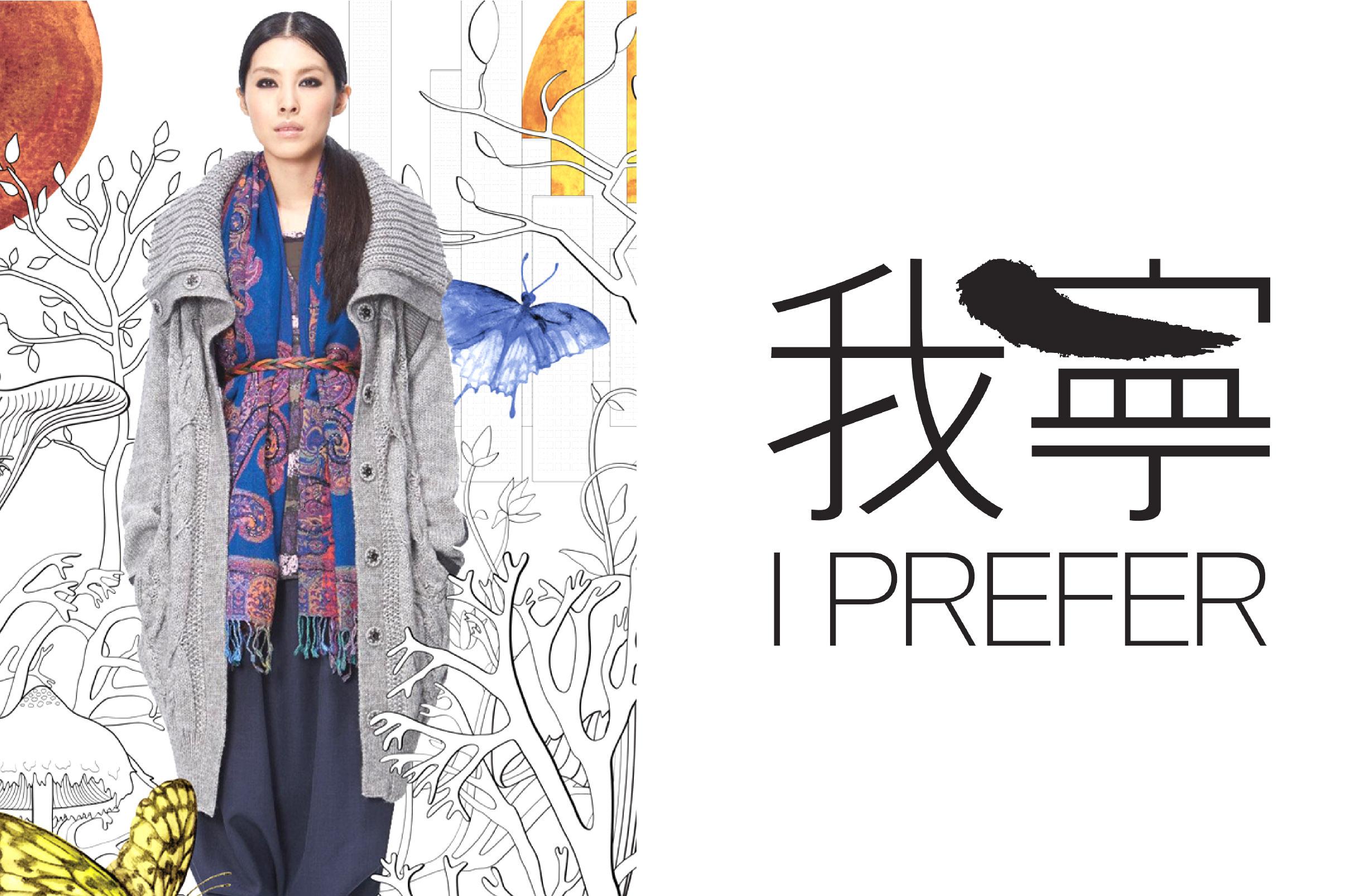 【华丽集 · 轻专访】我寧 iPrefer:从台北走来的半美學品牌