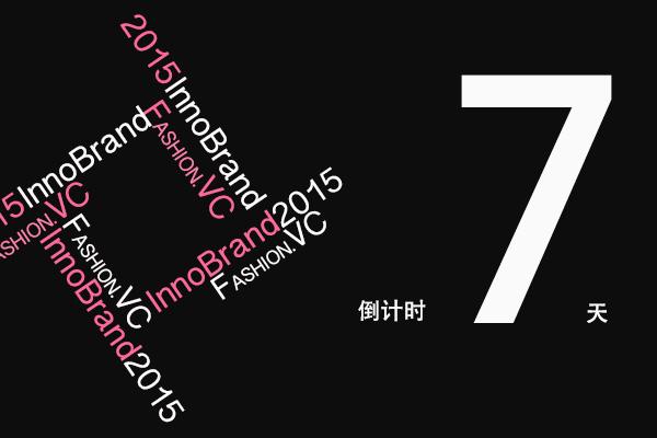 Last Call !华丽集品牌创新大赛报名只剩7天,史上最跨界豪华评审团等你登台!