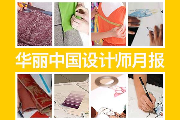 【华丽中国设计师月报】2016年8月