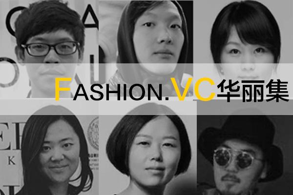 【华丽集 · 轻专访 集萃之三】六组新鲜华丽创业者闪亮登场,从潮范中国风服装到时尚雨伞