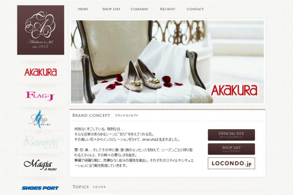 中信资本完成收购日本女鞋公司 Akakura