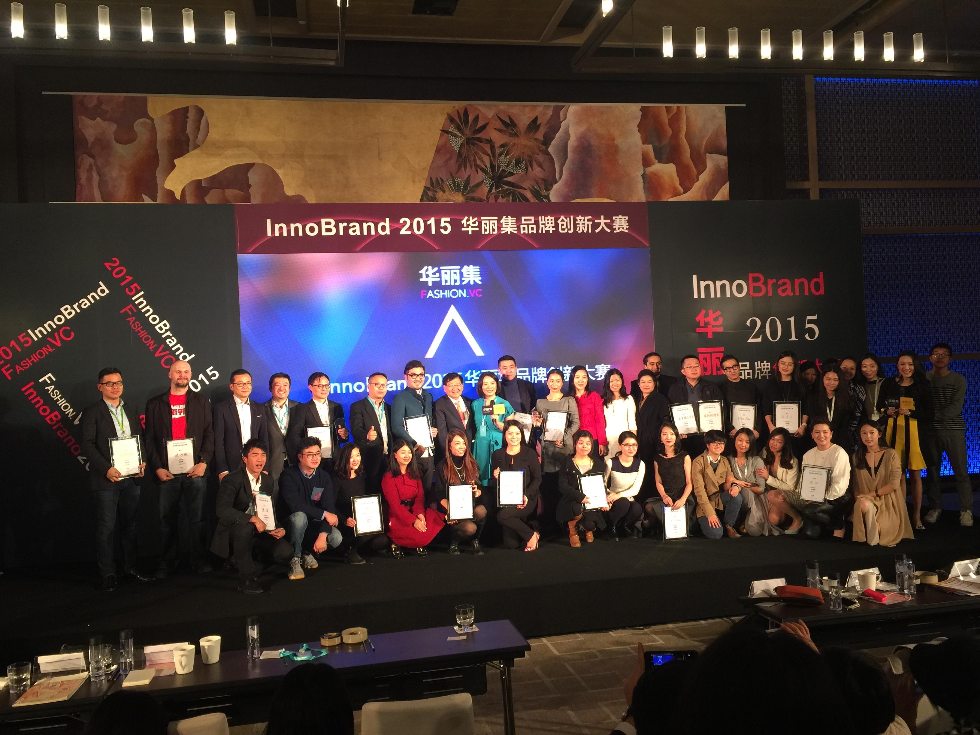 InnoBrand 2015 华丽集品牌创新大赛 获奖名单通告