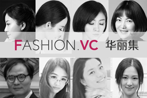 【华丽集 · 轻专访 集萃之五】七组新鲜华丽创业者闪亮登场,从创新内衣到羊驼时尚