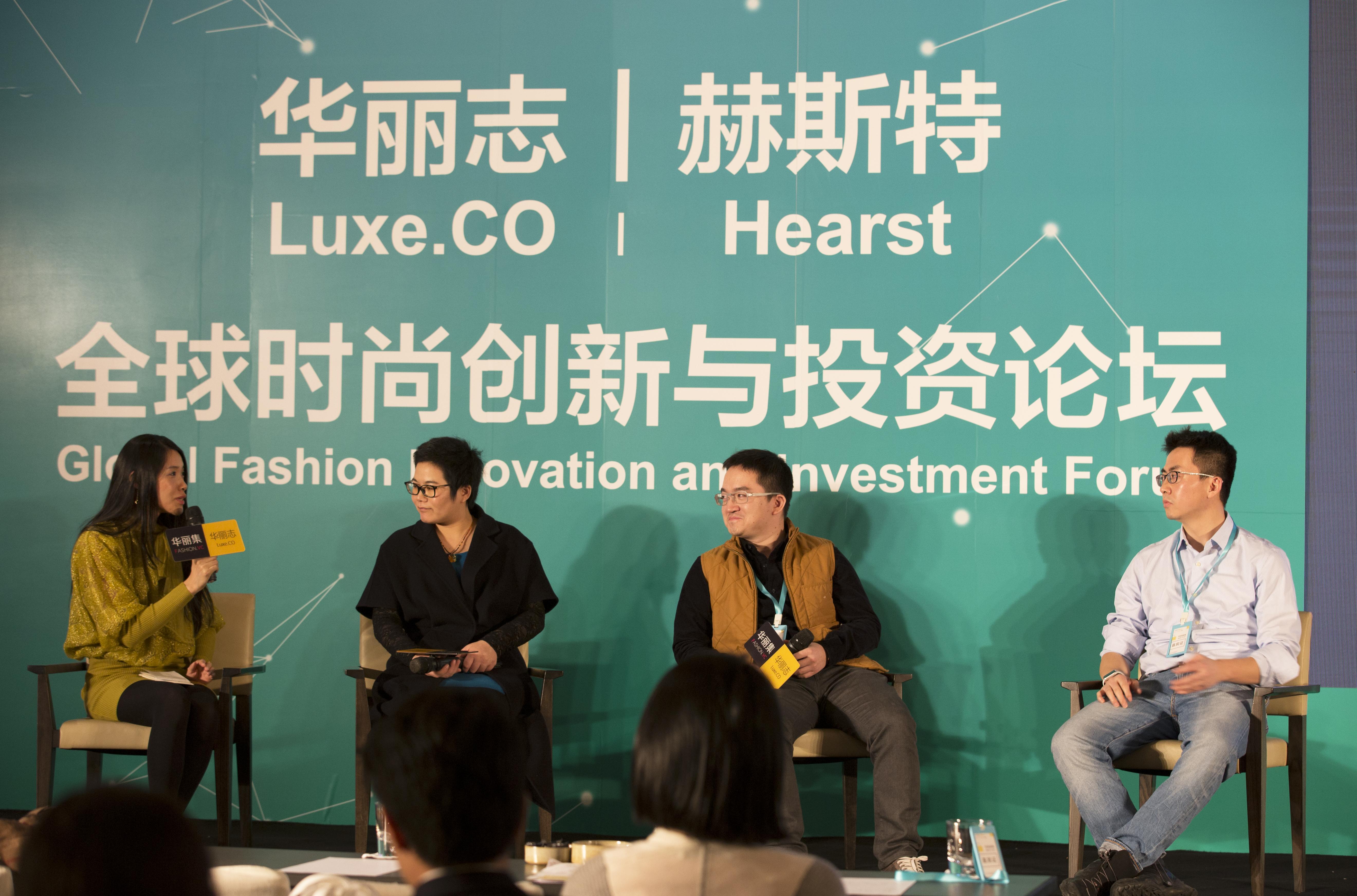 中国时尚消费领域的投资机会究竟在哪里?华丽盛典圆桌论坛精彩实录