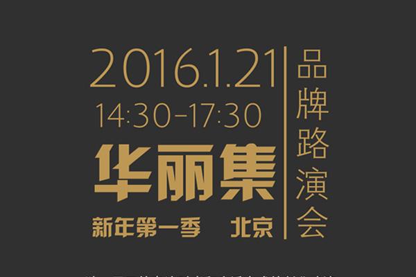 【华丽集品牌路演会】新年第一期开启报名,创业品牌和投资人请进