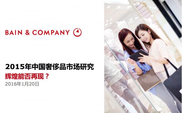 贝恩咨询发布《2015年中国奢侈品研究》:辉煌能否再现?