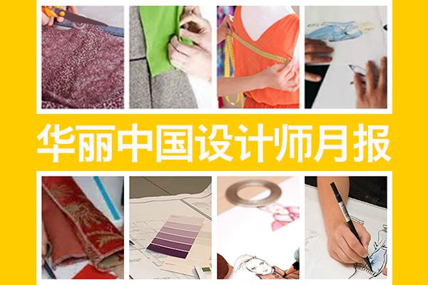 【华丽中国设计师月报】2016年3月
