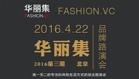 【华丽集品牌路演会】第三期北京4月22日,欢迎创业品牌和投资人报名