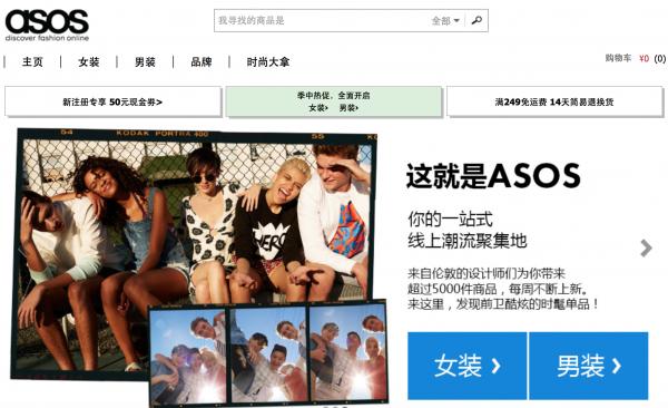 英国最大时尚电商 ASOS 宣布将关闭中国业务