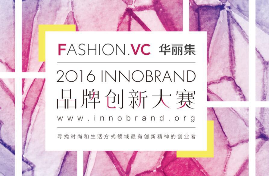 InnoBrand 2016华丽集品牌创新大赛第六站:海外赛区回顾