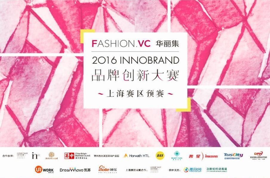 InnoBrand 2016华丽集品牌创新大赛预赛第三站:9月8日-9日上海,开放观众报名