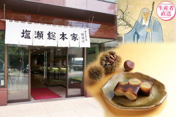 中国人林净因将馒头传入日本,留下了一家有 660年历史的老字号点心店