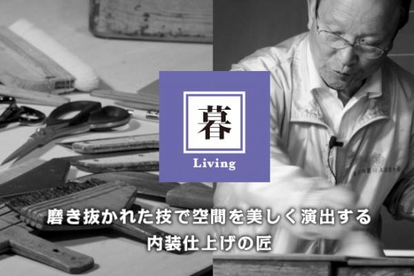 如何传承日本传统工艺品?泥瓦匠、百货店买手、商场老板坐下来聊了聊