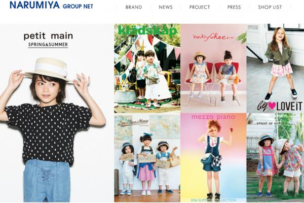 日本私募基金 Japan Industrial 收购日本童装公司 Narumiya International