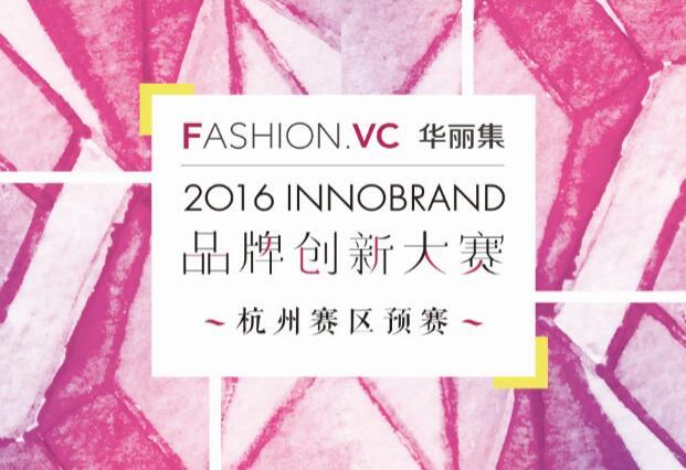 InnoBrand 2016华丽集品牌创新大赛预赛第四站:9月13日杭州,开放观众报名