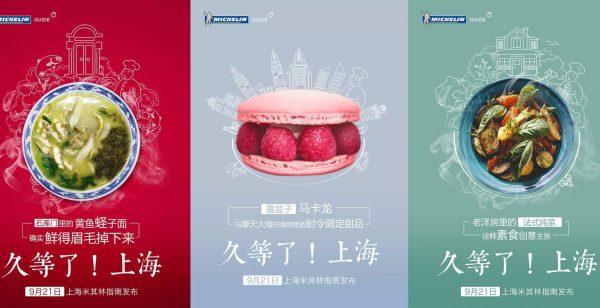 《米其林指南》公布 18个版本发布日期,上海版本月21日首发
