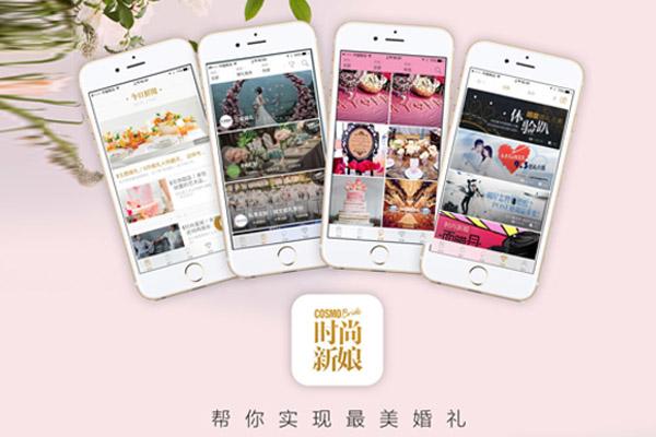 迎接婚恋产业的消费升级,《时尚新娘》推出App,百合网参股