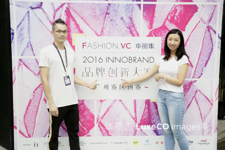 InnoBrand 2016华丽集品牌创新大赛广州赛区精彩回顾(多图预警)